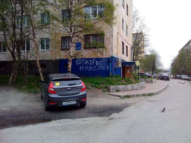 Про рекламу психотропов в Мурманске и области