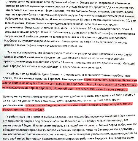 Жалоба сотрудников сети Евророс на принуждение к тратам в магазинах сети по карте лояльности Облачко