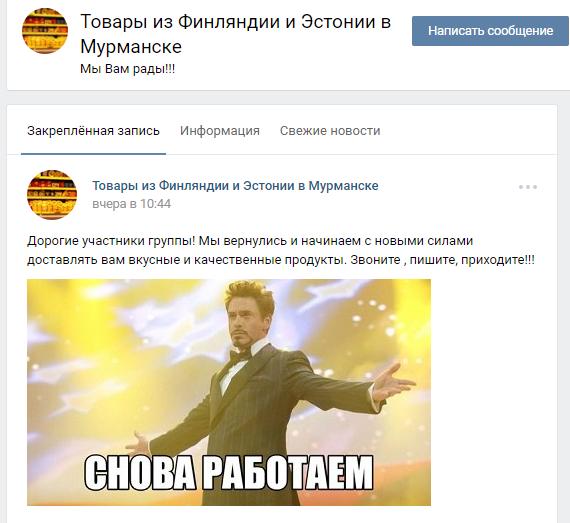 """d23007ad2a13 Этот вывод подтверждают, например, десятки страниц на Avito или Вконтакте,  предлагающие мурманчанам по доступной цене небольшие кругляши того же """" ..."""