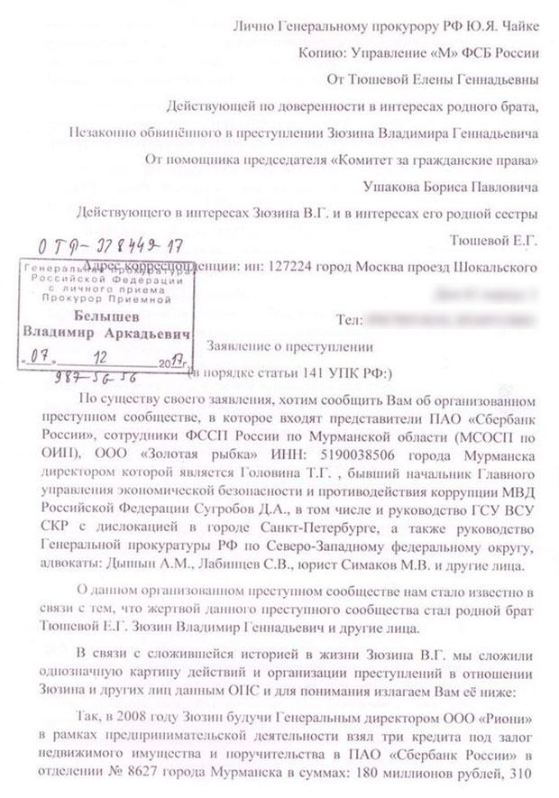 Обращение Владимира Зюзина
