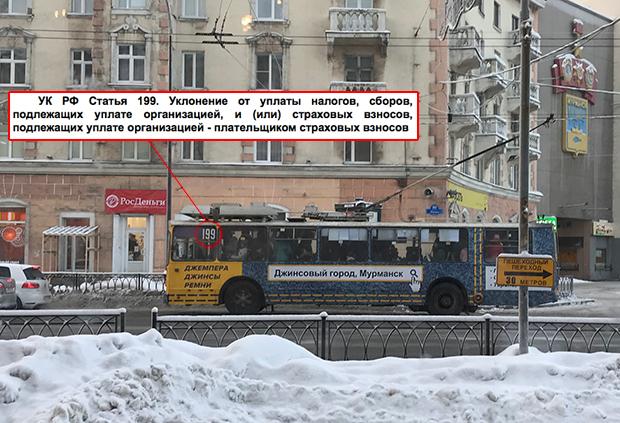 В центре Мурманска свернули «наш выбор»