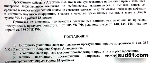 Уголовное дело Сергея Агаркова