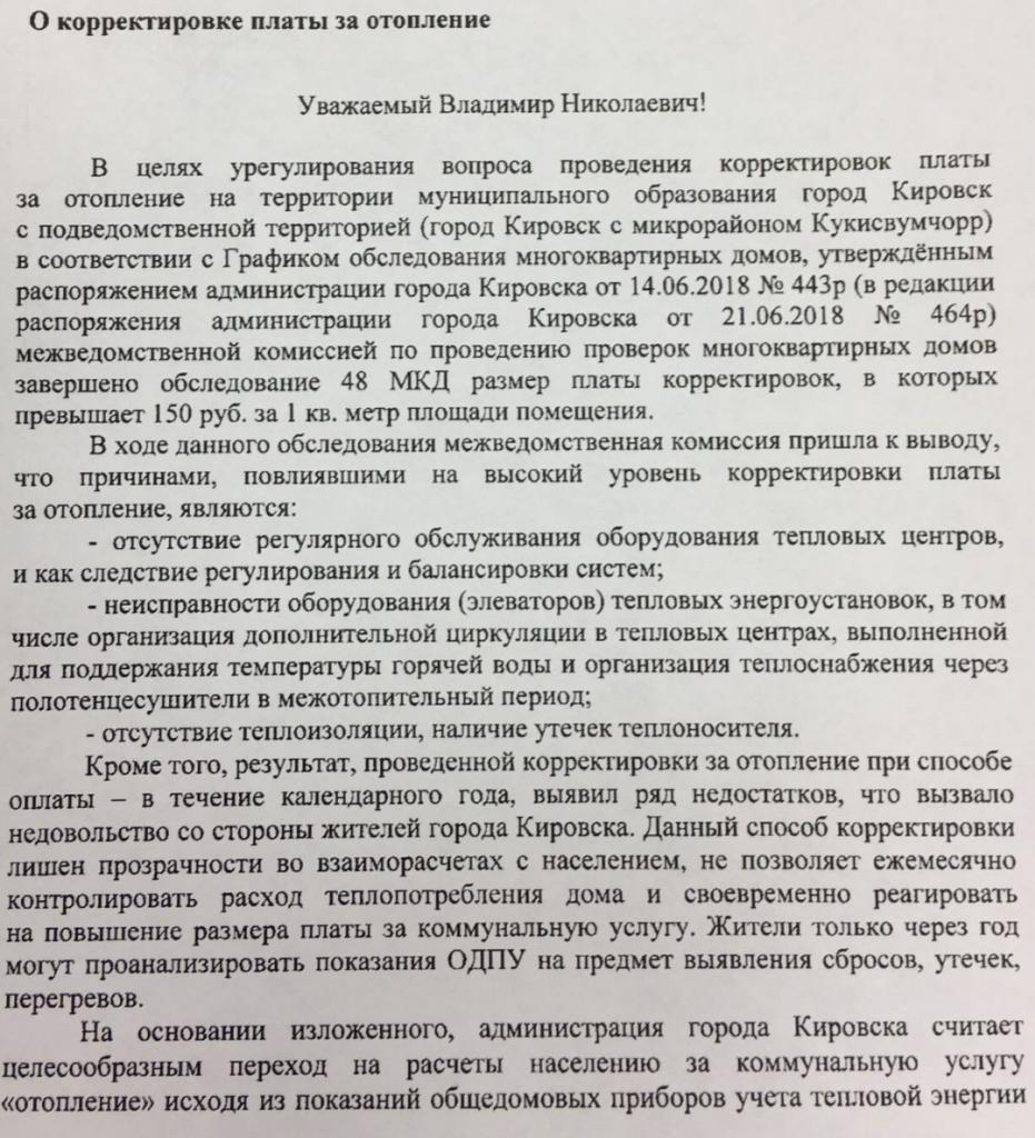 Письмо из национальной службы взыскания