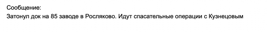 Сообщают о затонувшем доке с «Кузнецовым»
