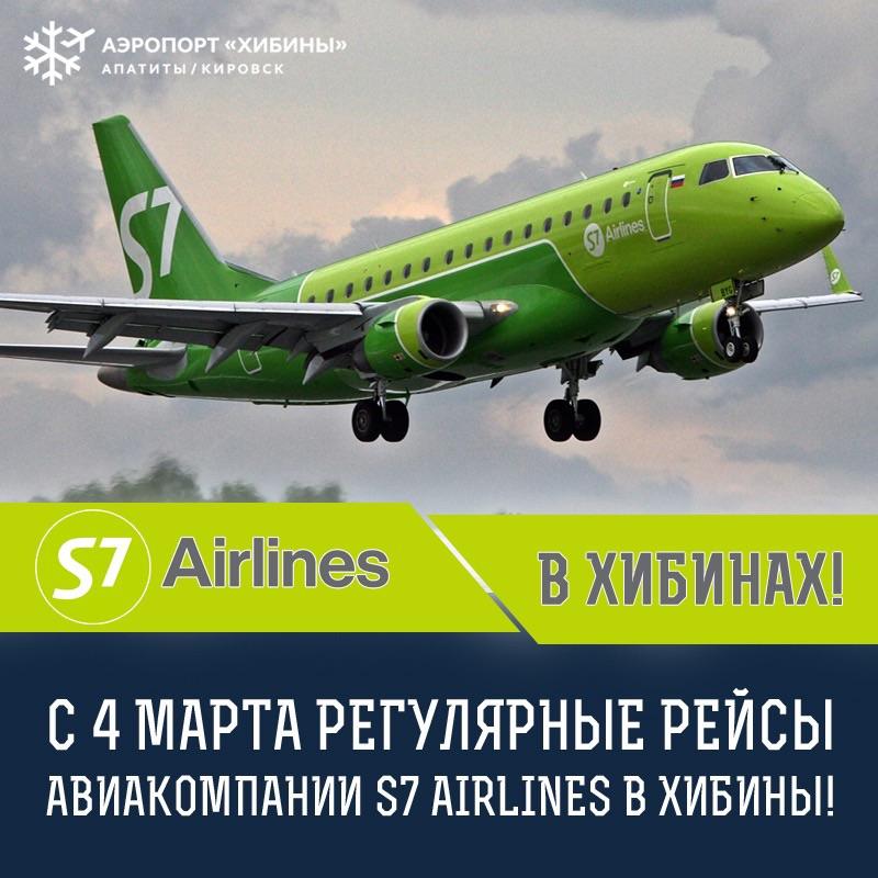 S7 начинает рейсы в Хибины