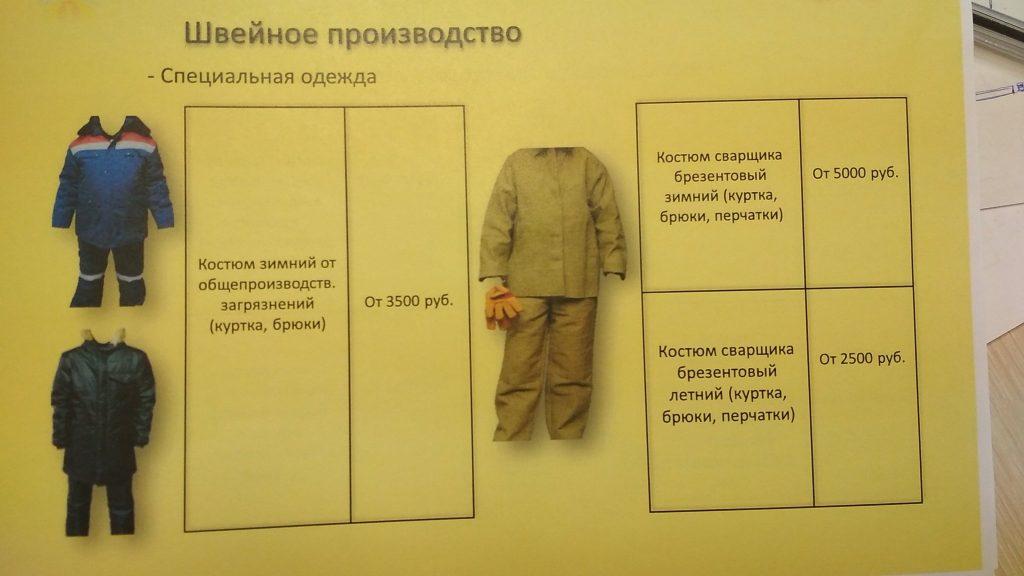 Швейная продукция УФСИН по Мурманской области
