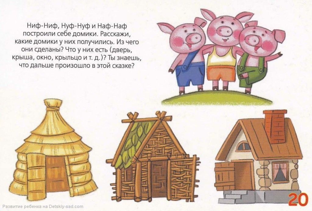 Три дома и бедный татарин