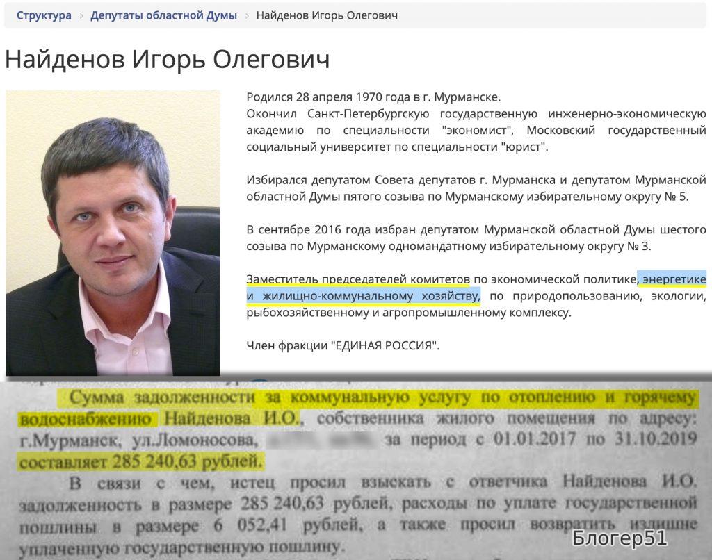 Случай с депутатом-единороссом Найдёновым.